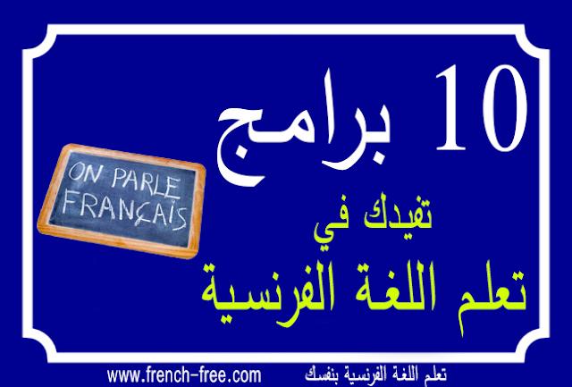 أفضل 10 برامج ستفيدك كثيرا في تعلم اللغة الفرنسية مجانا للتحميل