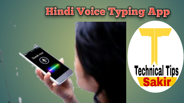 Hindi Voice Typing Tools for Fast Typing  5 best Voice to Text Converter