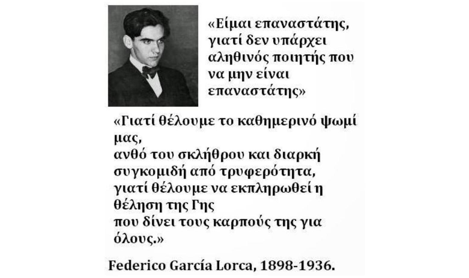 80 + 1 χρόνια από την δολοφονία του Λόρκα