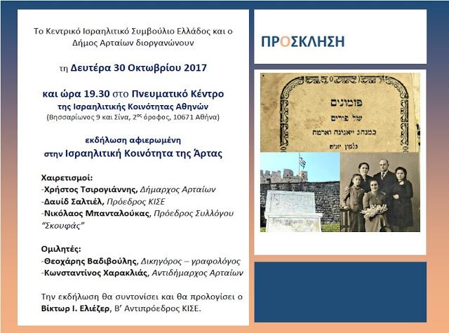 Εκδήλωση Στην Αθήνα Για Την Ισραηλιτική Κοινότητα Άρτας Από Το Δήμο Αρταίων Και Το Κεντρικό Ισραηλιτικό Συμβούλιο