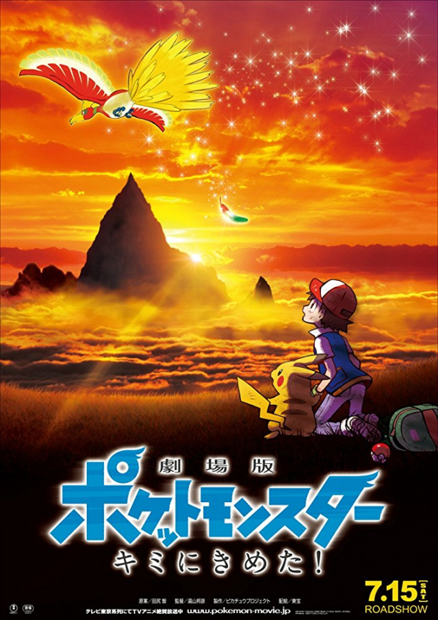 Pokemon Movie 20: Tớ Chọn Cậu! - Pokémon The Movie 20: I Choose You! (2017)