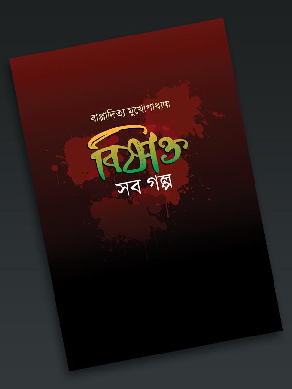 bengali story book cover design