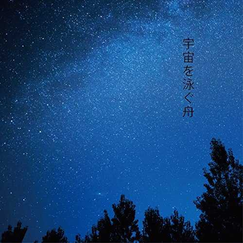 [Single] ハルカトミユキ – 宇宙を泳ぐ舟/COPY (2015.07.29/MP3/RAR)