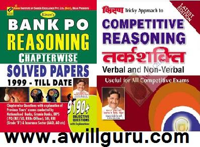 Kiran publication reasoning PDF e-book in English / Hindi