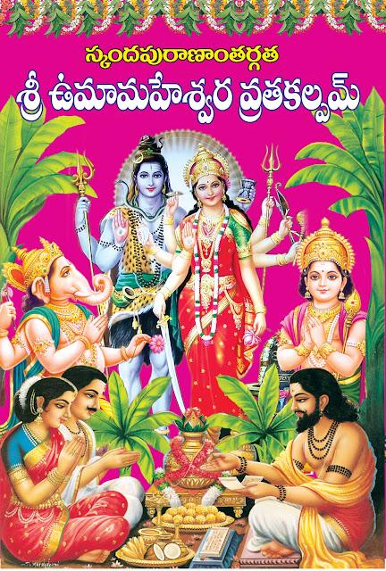 శ్రీ ఉమామహేశ్వర వ్రతకల్పమ్ | Sri Umamaheswara Vratakalpam | GRANTHANIDHI | MOHANPUBLICATIONS | bhaktipustakalu