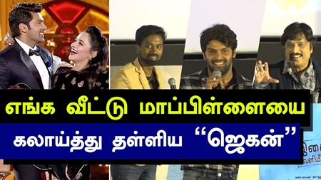 Jegan TROLLS Arya and Enga Veetu Mapillai on Stage | Mr Chandra Mouli AudioLaunch