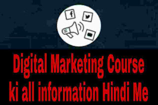Digital marketing course kaise kare all information in Hindi