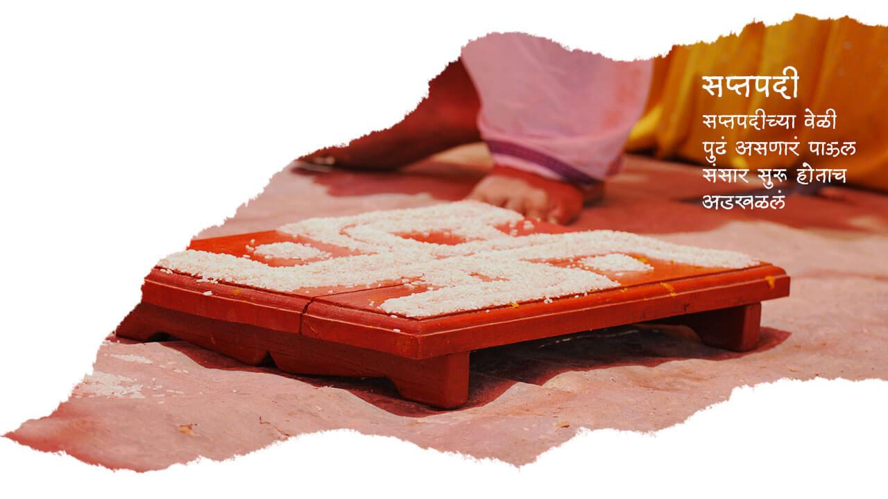 सप्तपदी - मराठी कविता | Saptapadi - Marathi Kavita