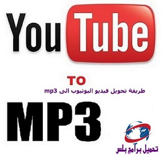 طريقة تحويل فيديو اليوتيوب الى mp3