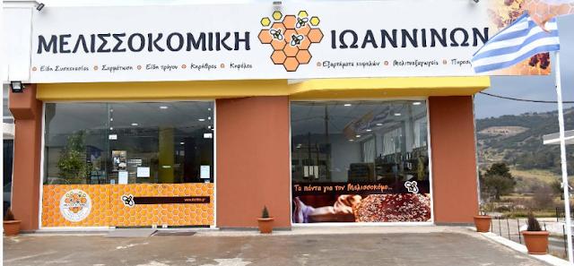 Νέο κατάστημα: Μελισσοκομική Ιωαννίνων που τα έχει όλα!!!