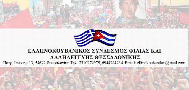 Ελληνοκουβανικός Σύνδεσμος Θεσ/νίκης