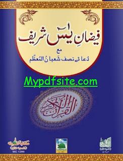 Faizan surah yaseen Shareef