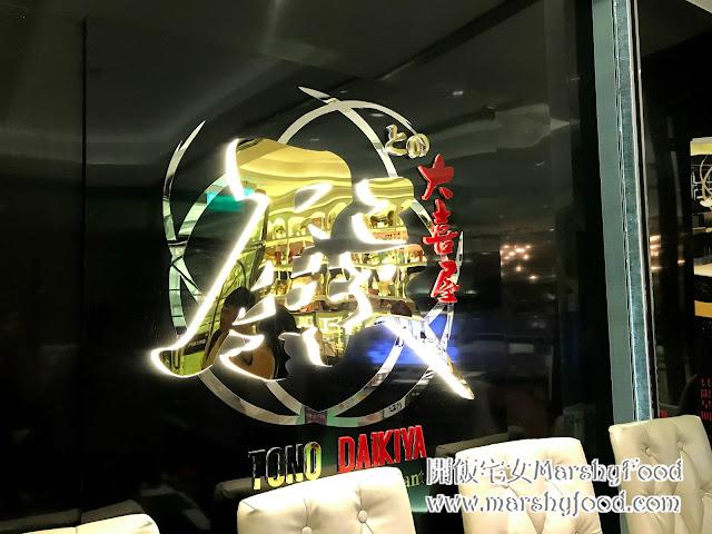 香港 - 放題 - 殿 大喜屋日本料理