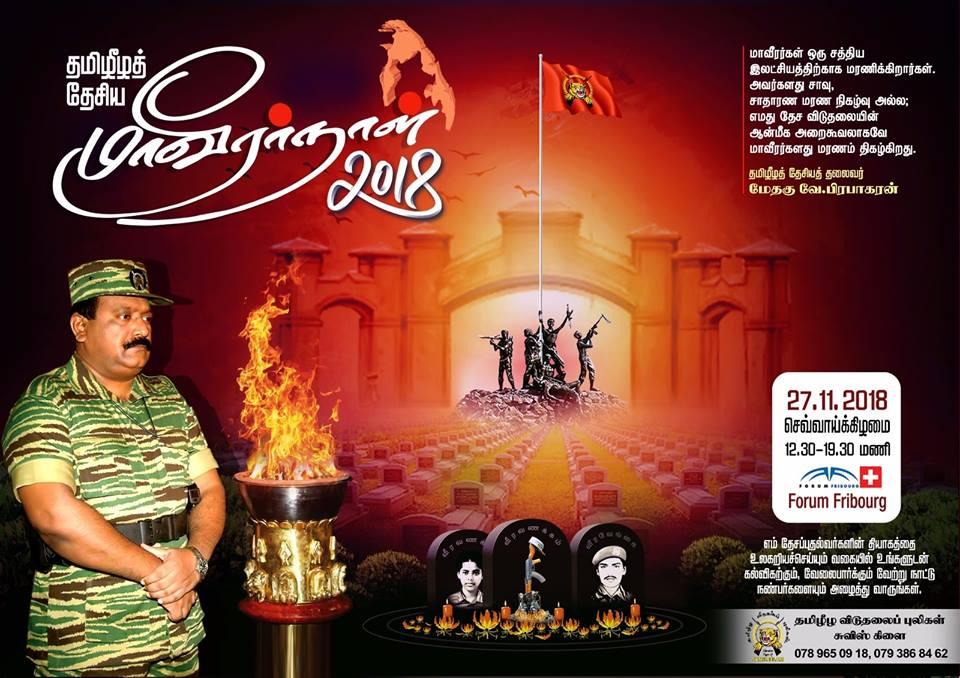 தமிழீழத் தேசிய மாவீரர் நாள் 2018 - சுவிஸ் !
