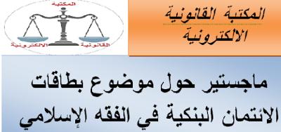 ماجستير حول موضوع بطاقات الائتمان البنكية في الفقه الإسلامي