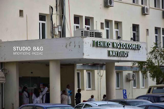 Καταγγελία του Σωματείου Εργαζομένων Νοσηλευτικής Μονάδας Ναυπλίου