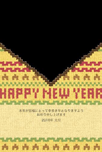 セーター型の編み物デザインの年賀状テンプレート(写真フレーム付)
