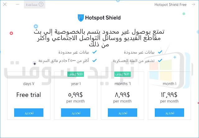 تحميل هوت سبوت شيلد للويندوز مجاناً النسخة الأصلية