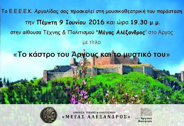 "Mουσικοθεατρική παράσταση του Ε.Ε.Ε.Ε.Κ Αργολίδας ""Το Κάστρο του Άργους και το μυστικό του"""