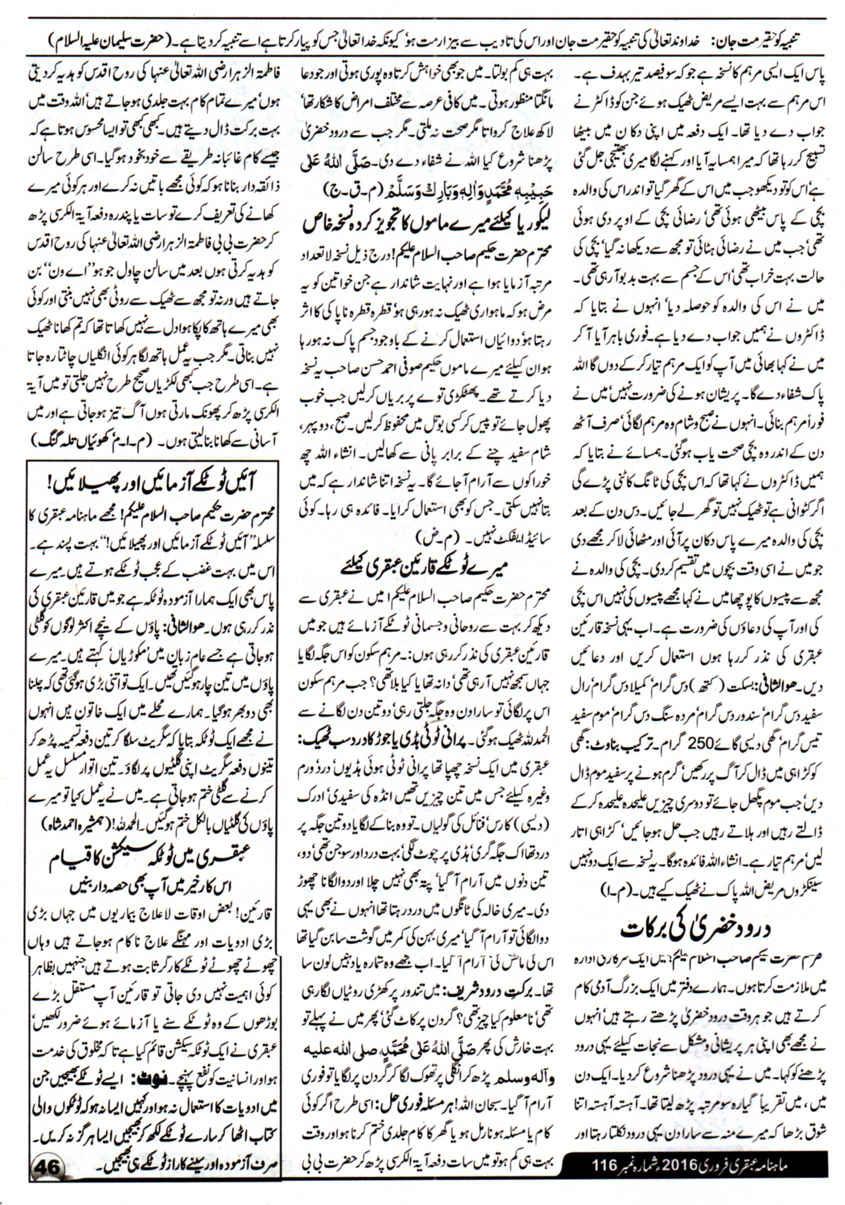 Page 46 Ubqari Magazine February 2016