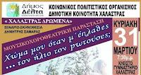 mousikoxorotheatriki-parastasi-tou-syllogou-draseon-kai-politismou