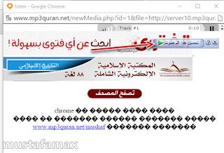 mb3 من احد المواقع تظهر عليه ايقونة التحميل