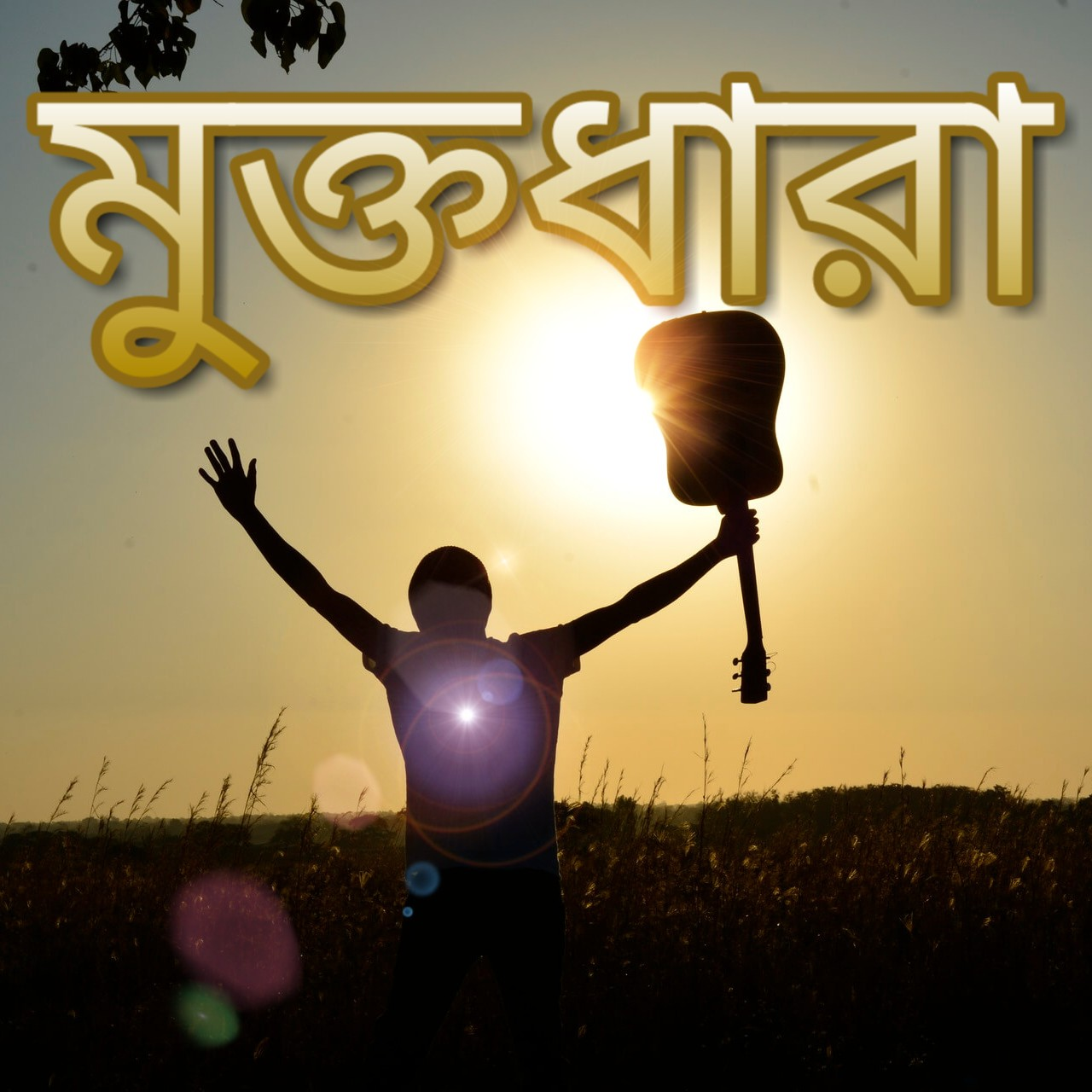 Muktodhara-  A huge Collection of Creative Bengali Poem, Dialects, Quotes
