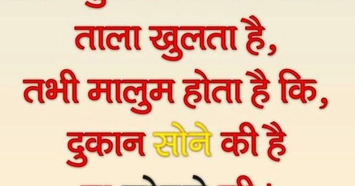Aaj Ka Hindi Vichar Wallpaper For Facebook | My Quotes Images