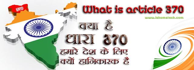 धारा 370 क्या है, इसे जम्मू-कश्मीर राज्य में लगाने के पीछे क्या कारण है? Article 370 in Jamm & kashmir.