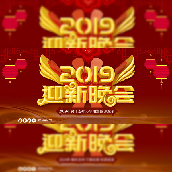 2019 Welcome Party Ad Template psd template