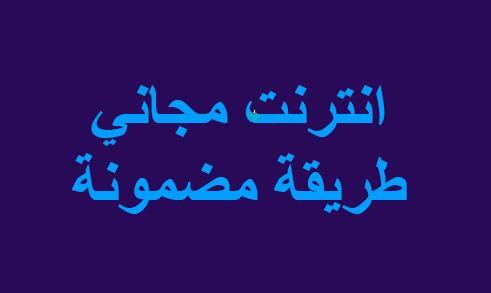 طرق الانترنت مجاني في السعودية
