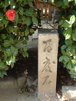 海老江八坂神社百度石