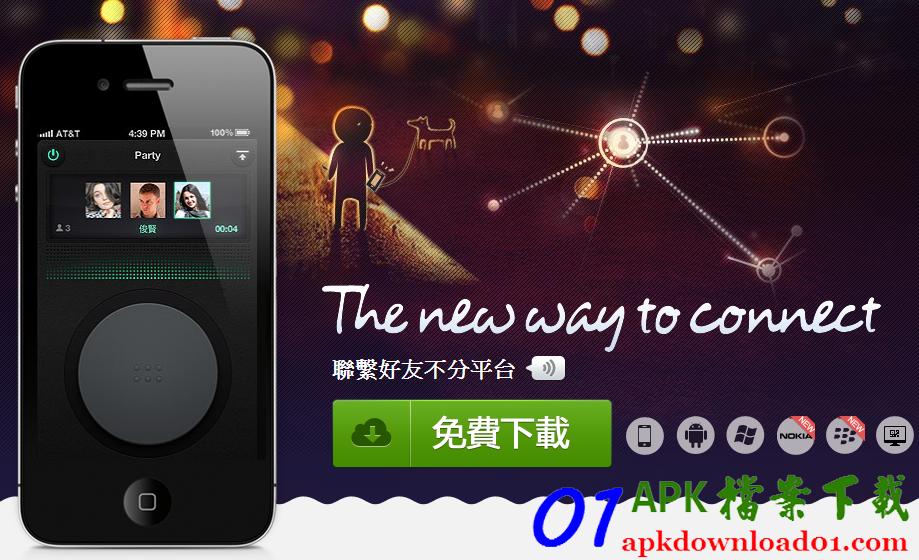 微信 WeChat APK / APP Download,Android 手機免費傳訊息聊天、視訊語音通話 APP 軟體