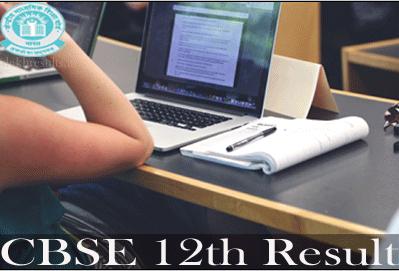 सीबीएसई 12 वीं परिणाम 2018