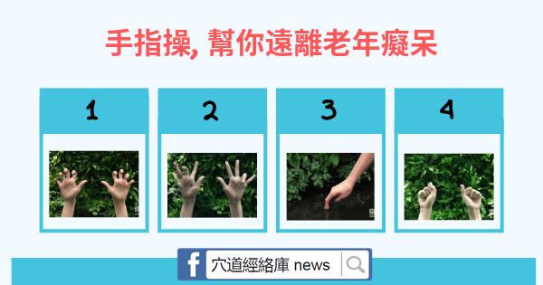 學會這套「手指操」,幫你遠離老年癡呆(動圖)
