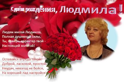 Поздравление Людмиле от Татьяны Ошариной