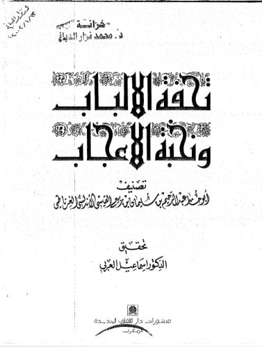 كتاب تحفة الالباب ونخبة الاعجاب pdf