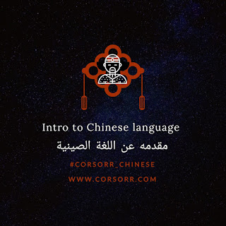 خمسة اسباب تجعلك تتعلم اللغة الصينية