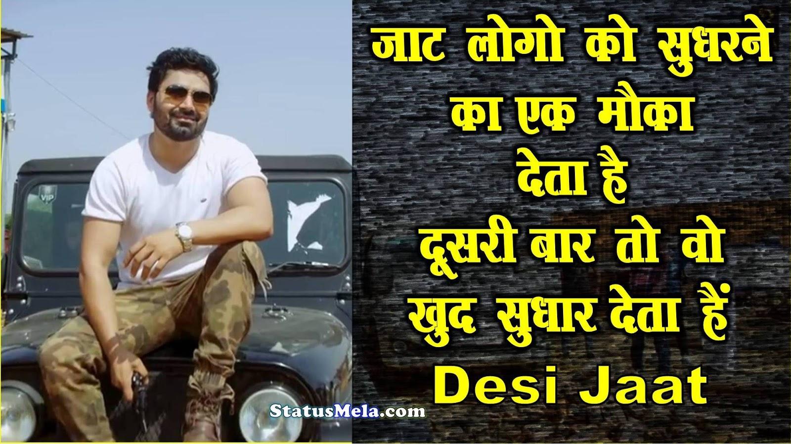 टॉप 2019} Desi Jaat Attitude Status जाट की ठाठ वाले