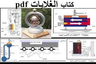 الغلايات pdf