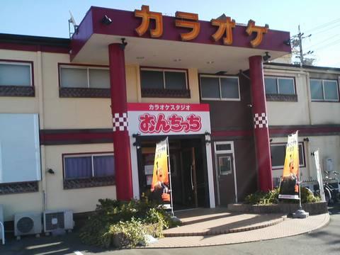 外観2 おんちっち尾西店