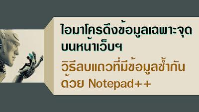 ไอมาโครดึงข้อมูลเฉพาะจุดบนหน้าเว็บฯ และวิธีการลบแถวที่มีข้อมูลซ้ำกันด้วย Notepad++