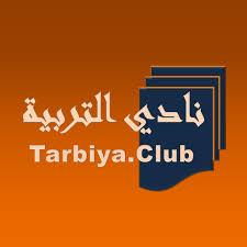موقع نادي التربية tarbiya.club