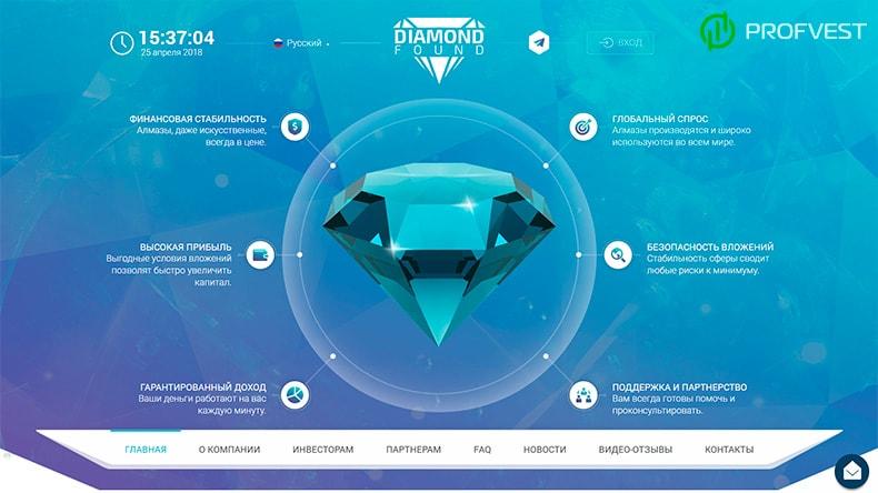 Успехи работы и повышение Diamond Found