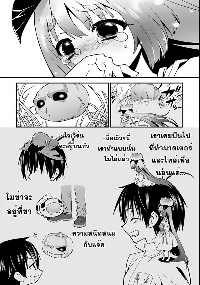 Isekai desu ga Mamono Saibai shiteimasu - หน้า 15