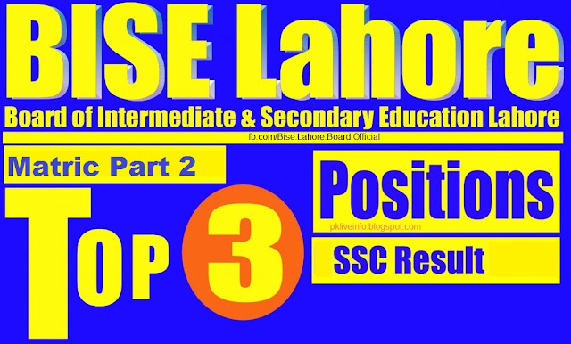 BISE Lahore Board SSC Part II Matric (10th Class) Top Position Holders List