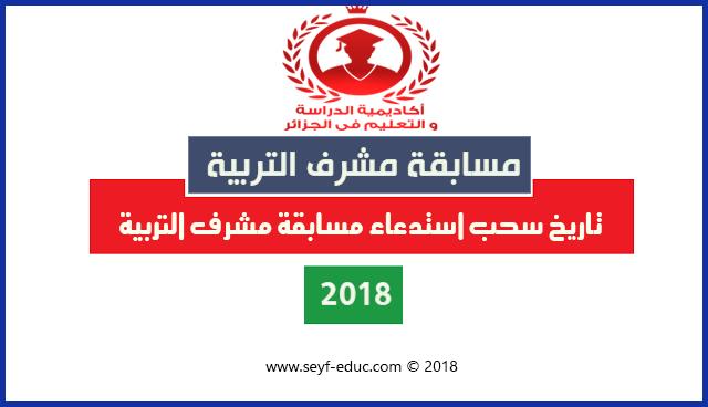 تاريخ سحب استدعاء مسابقة مشرف التربية 2019