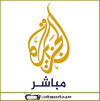 قناة الجزيرة مباشر بث حي