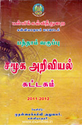 10th social science book in tamil free download pdf