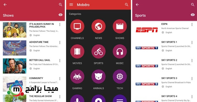تحميل تثبيت Mobdro TV علي الكمبيوتر مع محاكي Nox